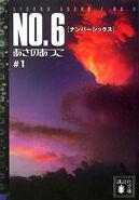 No. 6 novel 1 cover