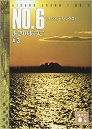 No.6 Novel 3 Cover