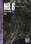 No.6 Novel 6 Cover