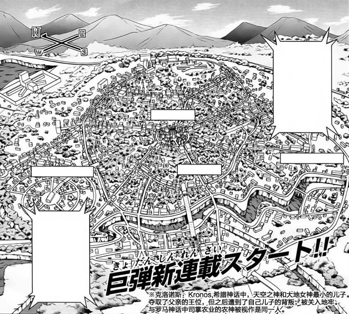 no6 city manga pic1