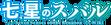 Shichisei no Subaru Wiki wordmark