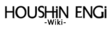 Houshinengi-Wiki-wordmark