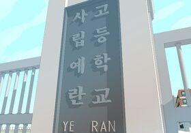 Yeran1