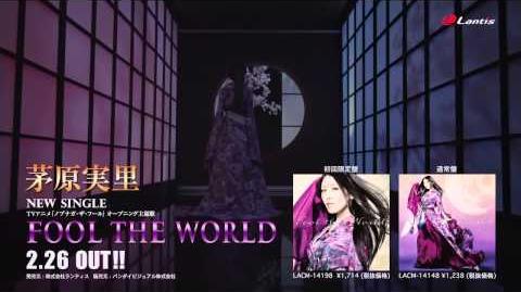 茅原実里「FOOL THE WORLD」Music Clip short ver