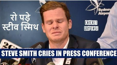 Steve Smith Breaks Down, Cries in Press Conference, apologises for Ball Tempering