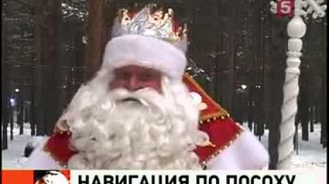 Channel 5 – St Petersburg – Russia - Video Clip on GLONASS Tracks Father Frost On-Line – 18 November 2010