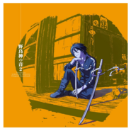 Noragami Soundtrack 2 Cover