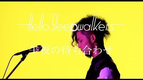 Hello Sleepwalkers「午夜の待ち合わせ」MUSIC VIDEO-0
