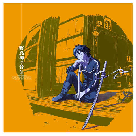 Plik:Noragami Soundtrack 2 Cover.png