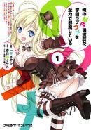 Manga Cover01
