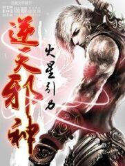 Novels Xianxia&Xuanhuan Wiki | FANDOM powered by Wikia