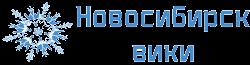 Энциклопедия о Новосибирске