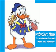 Ntonalnt wiki sss2 donald