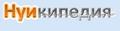 Миниатюра для версии от 10:04, августа 21, 2013