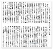 立法院公報69卷73期委員會紀錄