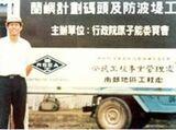 1980年,原委會、台電在蘭嶼以興建魚罐頭工廠為名,興建核廢料儲存場