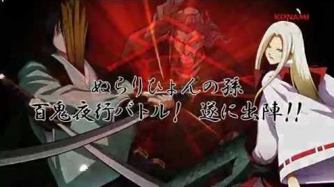 【PS3 Xbox360】 ぬらりひょんの孫 -百鬼繚乱大戦- PV