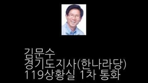 김문수 경기도지사 한나라당 119통화내용(자막버젼)