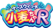 Nurse-Witch-Komugi-R-Logo-001-20151020