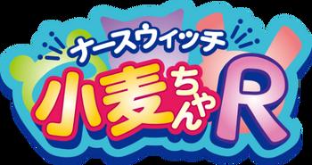 Nurse-Witch-Komugi-R-Logo-001-20151020