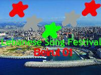 Lebanese Song Festival 01 Logo