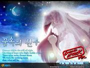 Bride in Dream(OA Ver.)