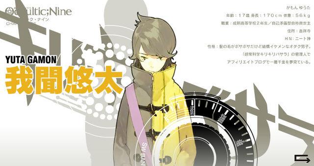 File:Yuta.jpg