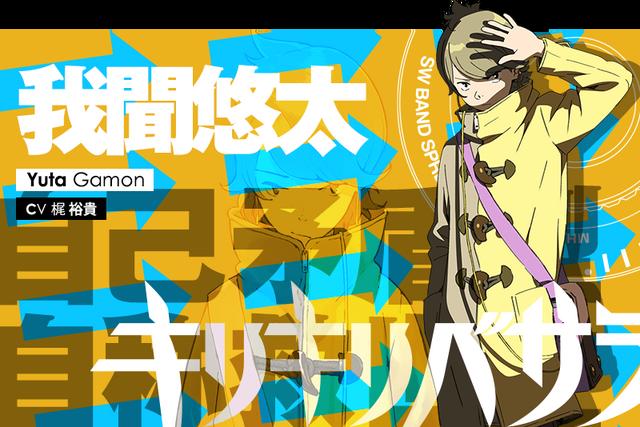 File:Yuta hero.png