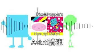 ディクスとポッピンのAviutl講座【6】