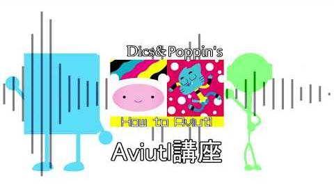 ディクスとポッピンのAviutl講座【0】