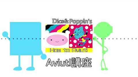 ディクスとポッピンのAviutl講座【1】