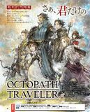 FamitsuCover
