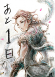 Octopath Countdown 1