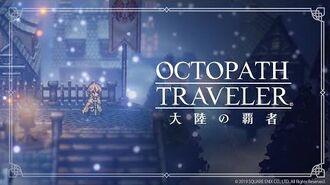 『オクトパストラベラー 大陸の覇者』 1st Trailer