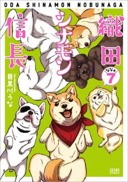 Volume 7 Cover