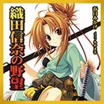 :Oda Nobuna no Yabō (novel)