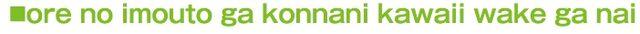 File:Oreimo logo 3.jpg