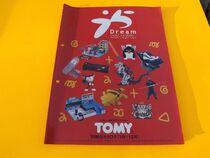Japanese 1999 tomy catalogue