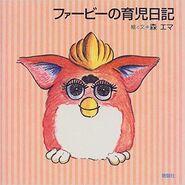 Furby baby diary
