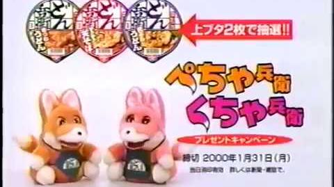 Donbei Commercial (1999) feat