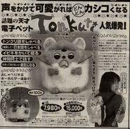 Tonkuri