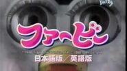 【CM】ファービー【1999年】