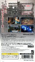LuCT PSP Japanese Game Backside
