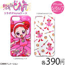 Iphone-doremi