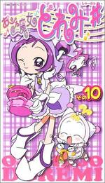 OjamajoSharpVHS10
