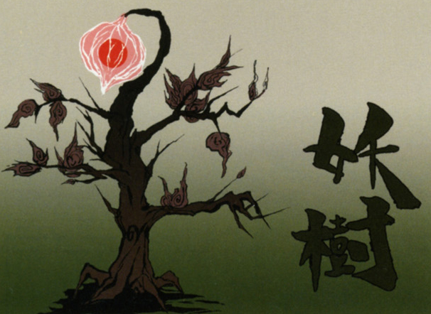 Cursed Tree Okami Wiki Fandom Powered By Wikia