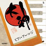 Ōkami Piano Arrange cover