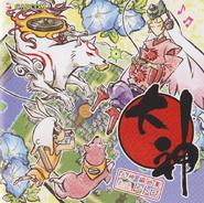Ōkami Henkyokushuu Vol.1 Retro cover