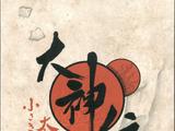 Ōkamiden Original Soundtrack