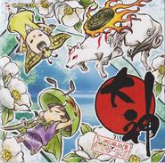 Ōkami Henkyokushuu Vol.4 Healing cover